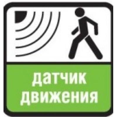 Видеодомофоны с датчиком движения
